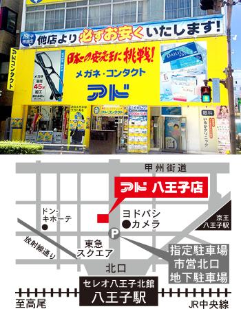 八王子中央店