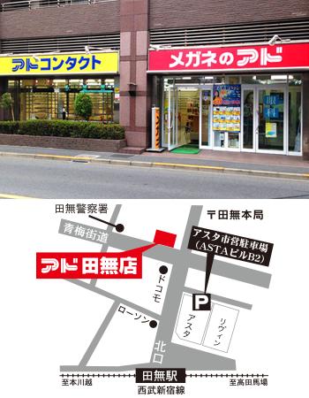 アド田無店