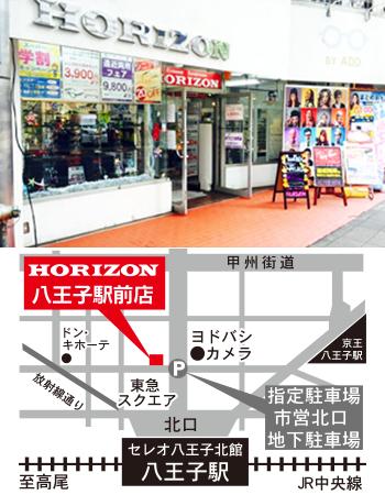 アドHORIZON 八王子駅前店